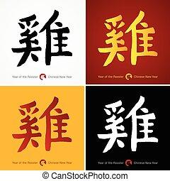 állhatatos, színes, kínai, roosters., -, kakas, fekete, hieroglyphs, 2017, év, kézírás, húzott, fehér, kéz, zodiac.