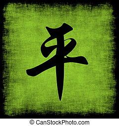 kézírás, állhatatos, béke, kínai