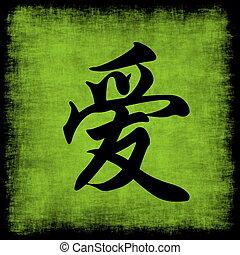 kézírás, állhatatos, szeret, kínai