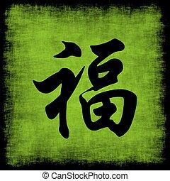 kézírás, állhatatos, vagyon, kínai