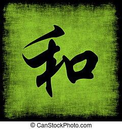 kínai, állhatatos, összhang, kézírás