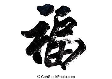 kínai, -good, szerencse, kézírás