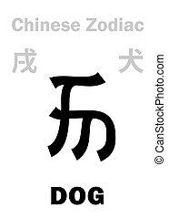 kutya, astrology:, kínai, zodiac), (sign